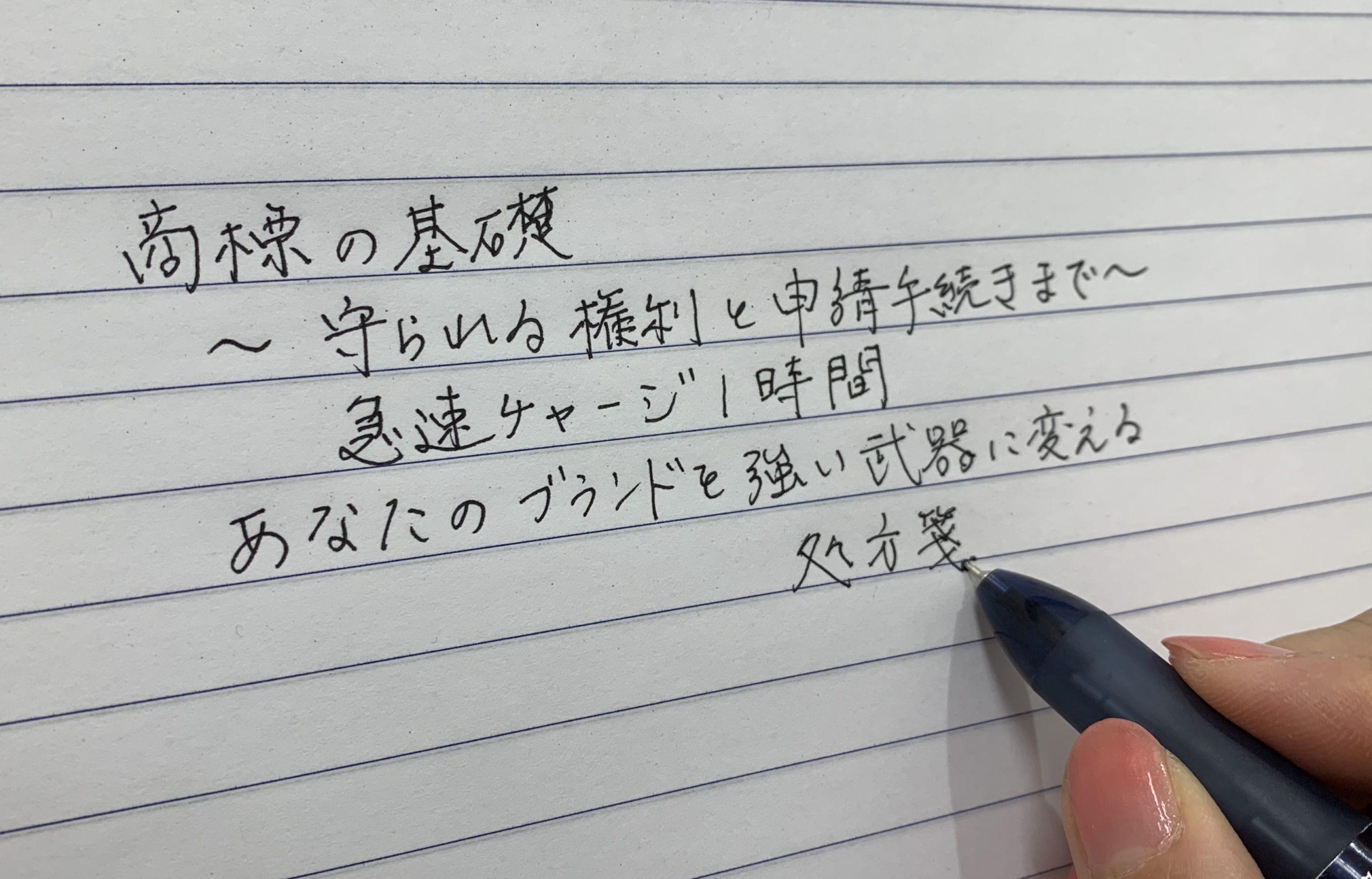 商標基礎セミナーin 神戸のお知らせ