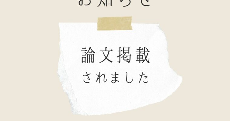 論文掲載のお知らせ